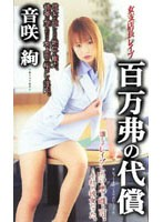 Woman Office Manager Rape - Million Dollar Compensation - Aya Atosaki 下載
