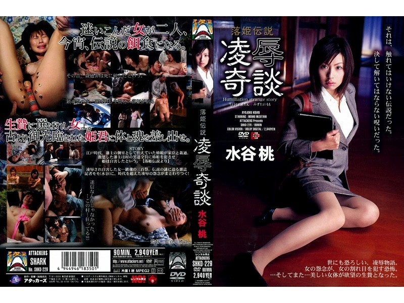 SHKD-229 Legend Of The Fallen Princess - Torture & Rape Story - Threesome / Foursome, Momo Mizutani, KIMONO, Humiliation, Featured Actress, Bondage