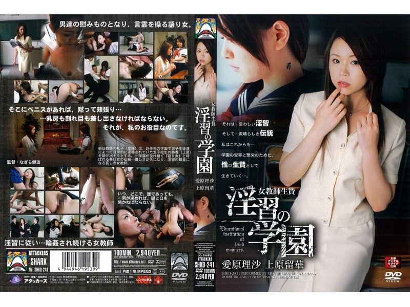 SHKD-241 A Female Teacher's Sacrifice - Lusty Academy - Schoolgirl, School, Ruka Uehara, Risa Aihara, Female Teacher, Facial, Digital Mosaic