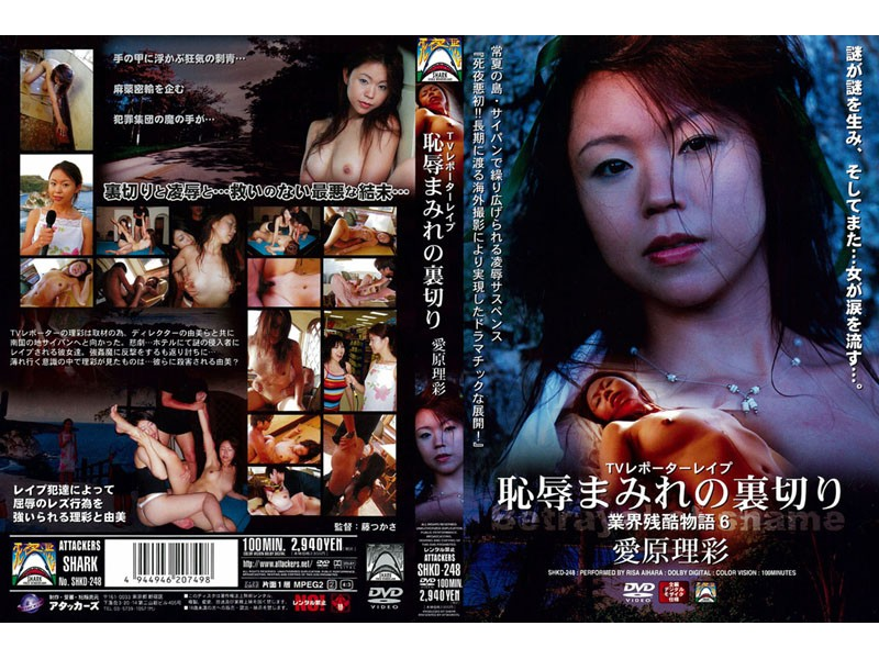 SHKD-248 The Rape Of A TV Reporter - Shameful Betrayal - Story of the Cruel Business World 6 Risa Aihara - Risa Aihara, Reluctant, Lesbian, Humiliation, Featured Actress, Digital Mosaic