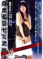 Indebted Young Wife Tortured & Raped By Her Loan Sharks Mayura Hoshimura 下載