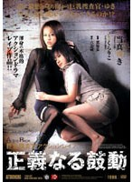 Agent With Big Tits - Action Fuck For Justice 下載