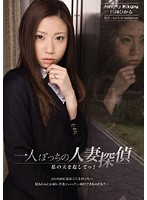 Lonely Married Woman Detective - Give Me Back My Husband! Hikaru Hinata 下載