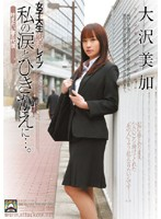 College Girl Job Hunting Rape In Exchange for my Tears... Cost of a Dream Coming True Miki Osawa 下載