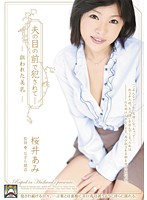 Fucked In Front Of Her Husband - Targeted Beautiful Tits. Ami Sakurai Download