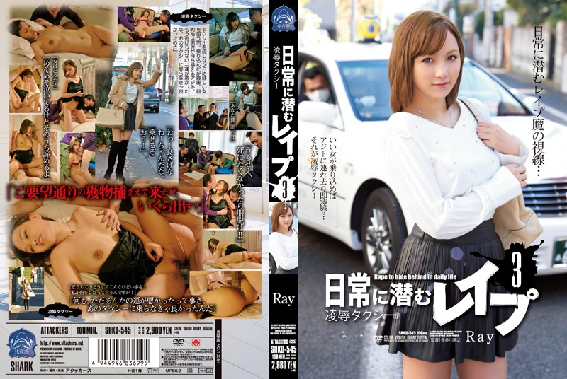 SHKD-545 Rape Lurking In Everyday Life 3 - Torture & Rape Taxi   Ray