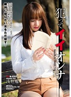 Rape Her And Make Her A Real Woman Yui Asano 下載
