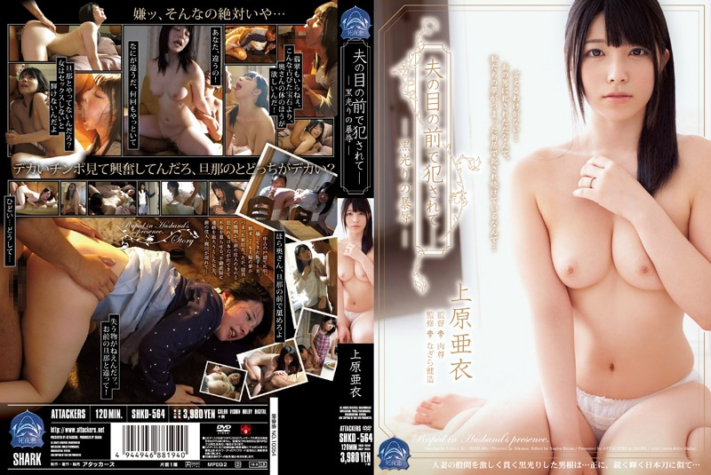 SHKD-564 Fucked In Front Of Her Husband - Shining Black Torture Ai Uehara