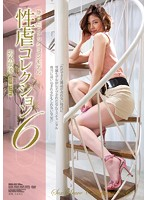 Fallen Fashion Model: Sex Slave Collection 6 Saryu Usui Download