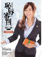 International Lawyer The Trial Of Shame Marin Download