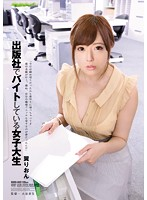 College Girl With A Part-time Job At A Publisher Starring Rion Tsubasa Download
