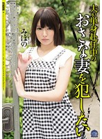 I Want To Rape A Young Wife While Her Husband's Away Starring Mihono Download