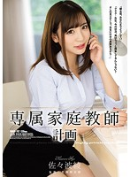 SHKD-797 Exclusive Private Teacher Plan Aya Sasami