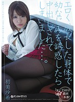 When I Tempted My Childhood Friend With My Horny Body I got Creampied... Saki Hatsumi  Download