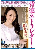 """""""Are You Watching, Dear? I'm About To Go To My Infidelity Partner And Become His Cum Bucket And Let Him Creampie The Fuck Out Of Me!"""" A Young Wife So Beautiful It Hurts [And She Has Beautiful Tits] Ayumi And Her Filthy Cuckold History! Download"""