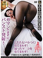 A Fifty-Something Housewife With Beautiful Legs I Could No Longer Resist And Ejaculated On Her Pantyhose! Look At It Drip! Look At It Stick! Stroke It! Pet That Wet Damp Pussy! Hitomi Enjoji Reiko Tono Sayo Makino Download