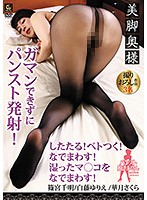 A Housewife With Beautiful Legs I Couldn't Resist And Ejaculated On Her Pantyhose! Look At It Drip! Look At It Stick! Fondle Her! Rub That Dripping Wet Pussy! Chiaki Shinomiya Yurie Shirafuji Sakura Kazuki 下載
