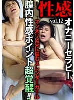 Sensual Masturbation Therapy Vol.12 A Slender Girl Who Is Worried About Her Boring Sex Life An Ultra Sensual Awakening Through Pussy G-Spot Stimulation!! Download