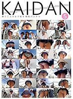 KAIDAN Panty-Shots of High Schoool Girls in Really Short Skirts On The Stairwell 下載