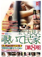 All POV Voyeur Private House [Issue No.8] Download