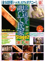 All POV Voyeur Private House [Issue 17] stage 2 Download