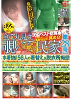 All POV Voyeur Private House [Issue 28] stage 3 Download
