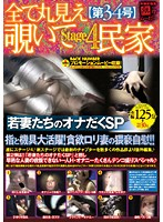 All POV Voyeur Private House [Issue 34] stage 4 Download
