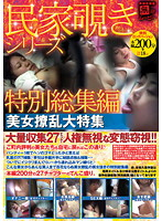 House Peeping Series Special Highlights Beautiful Girl Gathering Orgy Special Feature Download