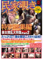 Private House Peeping Series Special Highlights Profusely Beautiful Girls Special Feature Part 2 Download