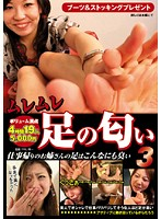 Horny Feet Smell 3 Download