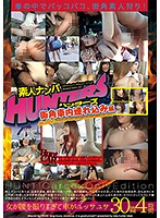 Picking Up Girls: The Amateur Hunters Pick Them Up, Load Them In The Car, Take Them Home Download