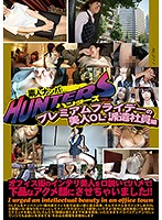 Amateur Picking Up Girls Hunters Beautiful Office Ladies And Temporary Worker Babes On Premium Fridays We Were Hunting For Smart And Beautiful Women In The Office District! And We Fucked Them! And We Made Them Show Us Their Vulgar Fuck Faces!! Download