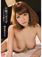Huge Cock Squeezing In Kirara Asuka (snis00233)