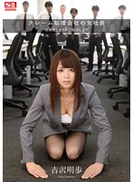 A Customer Complaints Company's Lady CEO - First She Kneels, Then She Settles Everything With Her Body Akiho Yoshizawa (snis00394)
