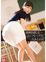 She Feels It When People Look At Her Huge Ass Minami Kojima Download