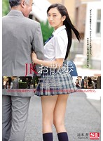 Schoolgirl Walk, An Tsujimoto Download