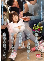 The Summer Training Camp I Led as a Novice Teacher was Famous as a Camp For Gangbanging Drunk Women Akiho Yoshizawa Download
