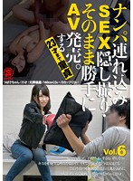 Picking Up Girls And Taking Them Home For Sex While We Secretly Film It All And Sold As An AV Without Permission A Cherry Boy Until The Age Of 23 vol. 6 下載