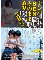 Picking Up Girls And Taking Them Home For Sex While We Secretly Film It All And Sold As An AV Without Permission A Cherry Boy Until The Age Of 23 vol. 20 Download