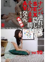 Picking Up Girls and Having SEX With Them On Hidden Cams - Selling it as Porn Just Like That. Osaka Dialect vol. 10 Download