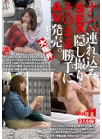 Picking Up Girls and Having SEX With Them On Hidden Cams - Selling it as Porn Just Like That. Osaka Dialect vol. 11 Download