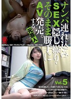 Take Her to a Hotel, Film the SEX on Hidden Camera, and Sell it as Porn. By Ex Actor vol. 5 Download