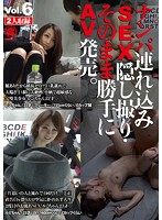Take Her to a Hotel, Film the SEX on Hidden Camera, and Sell it as Porn. vol. 6 下載
