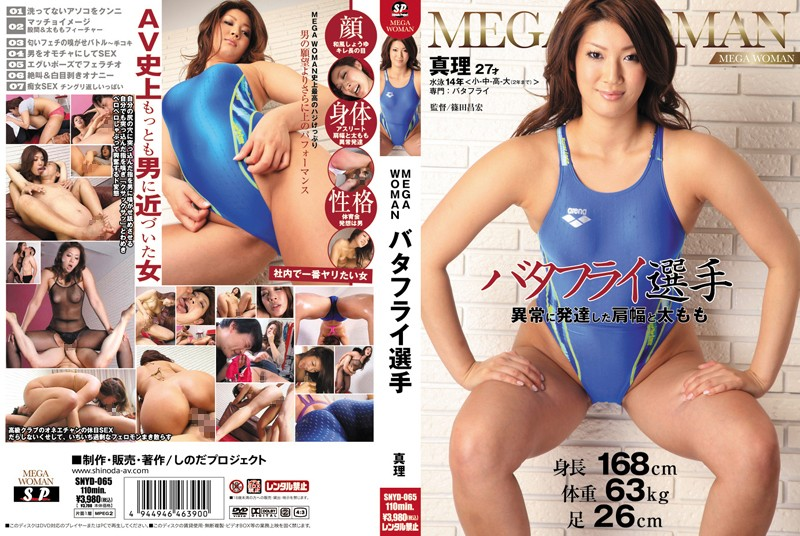 SNYD-065 MEGA WOMAN Butterfly Swimmer - Urination, Tall Girl, Shame, Muscular, Footjob, Cunnilingus