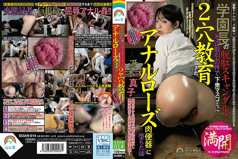 SOAN-014 School Principal Has An Anal Prolapse! When Her Dirty Dealing Is Exposed On Social Media, She Has No Choice But To Offer Up Two Holes For Punishment: The Story Of How I Got Turned Into A Buttslut Mako Saeki