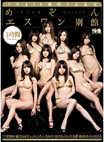 S1 Luxurious House Orgy (soe00240)