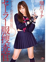 Investigator in a Schoolgirl's Clothing: Rina Rukawa Gets Trapped and Subjected to Sperm Torture Download