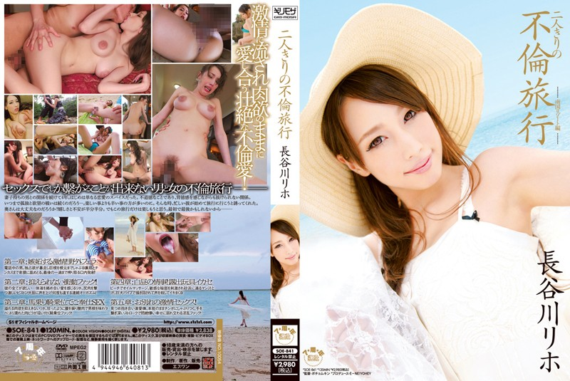 (soe00841)[SOE-841] Couple's adultery trip - Southern Resort Edition Riho Hasegawa Download