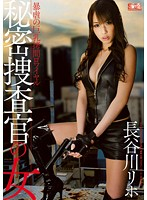 Secret Woman Investigator With Big Tits - Cruel Torture Royale Riho Hasegawa Download