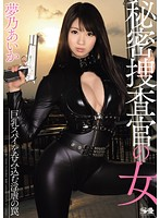 Secret Woman Investigator - Trap That Sucks In The Spy With Big Tits Aika Yumeno 下載